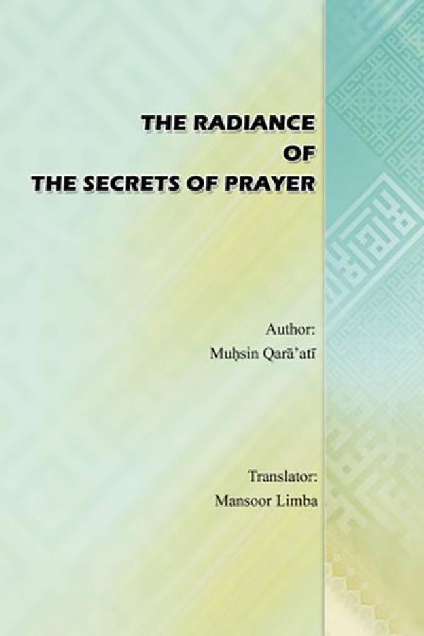 پرتویی-از-اسرار-نماز