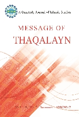 message-of-thaqalayn-vol-18-no-2