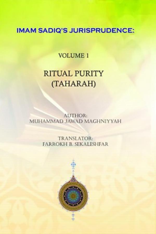imam-sadiq-s-jurisprudence-part-1-ritual-purity
