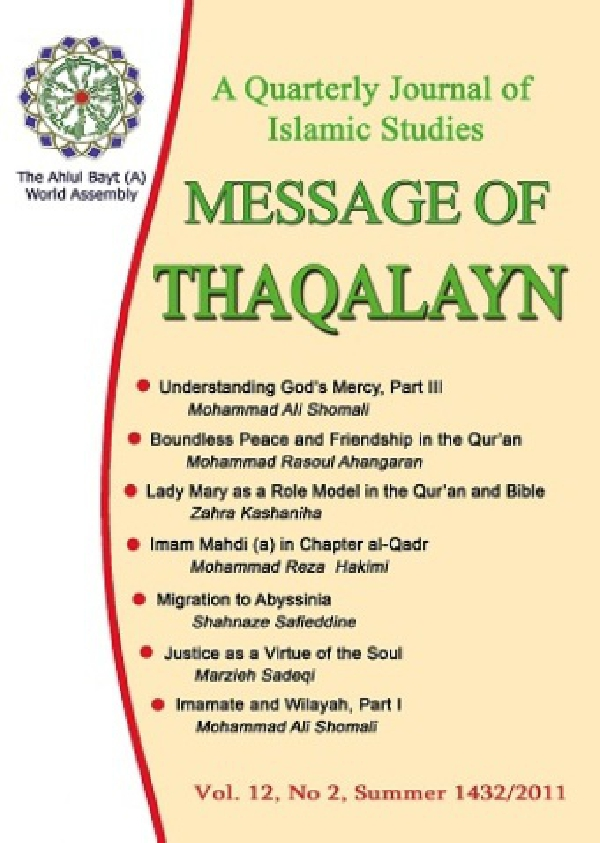 message-of-thaqalayn-vol-12-no-2