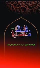 فرهنگ-عاشورایی-ـ-جلد-12-«قیام-امام-حسین-علیه-السلام-از-منظر-اهل-سنت»