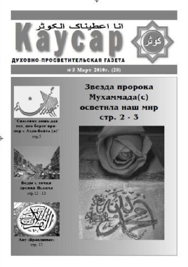 газета-каусар-28