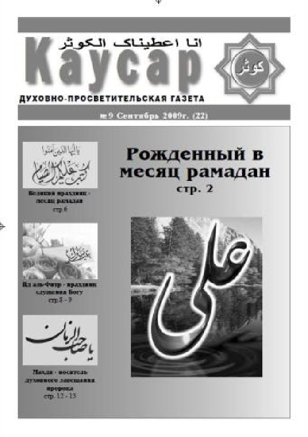 газета-каусар-22