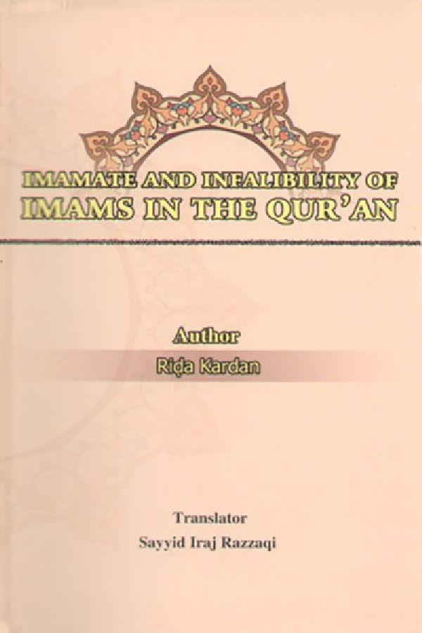 imamate-and-infalibility-of-imams-in-the-quran