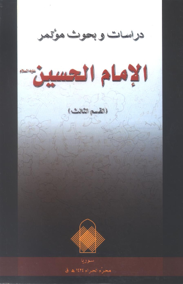دراسات-و-بحوث-مؤتمر-الإمام-الحسين-ع-ـ-ج3