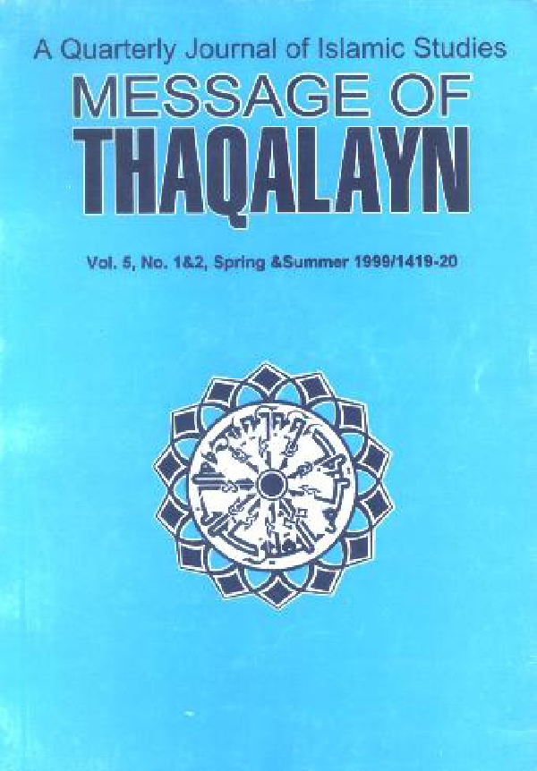 message-of-thaqalayn-vol-5-nos-1-2