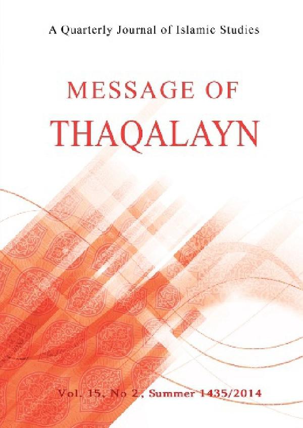 message-of-thaqalayn-vol-15-no-2