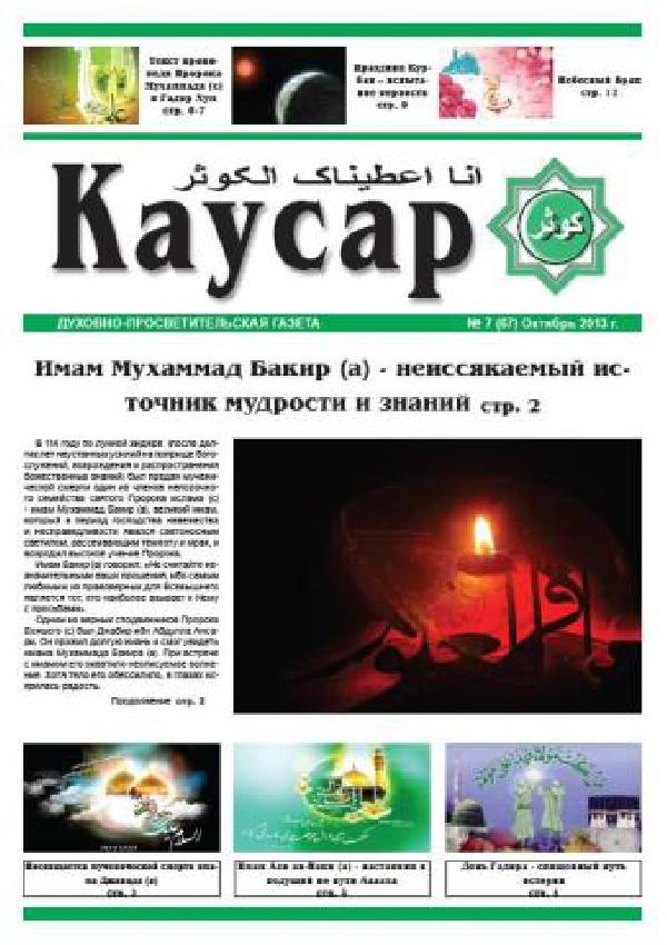 газета-каусар-67