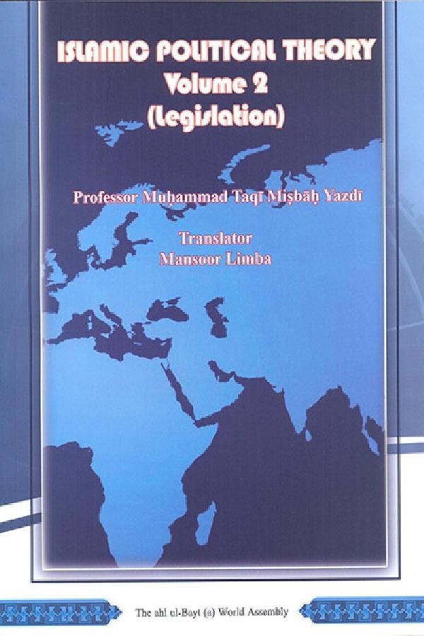 نظریه-سیاسی-اسلام؛-جلد-دوم