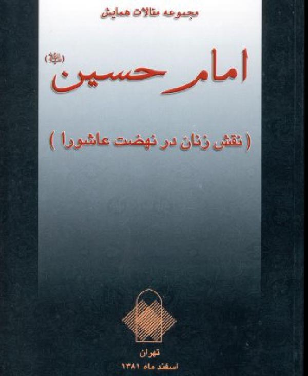 مجموعه-مقالات-همايش-امام-حسين-عليهالسلام-9-نقش-زنان-در-نهضت-عاشورا