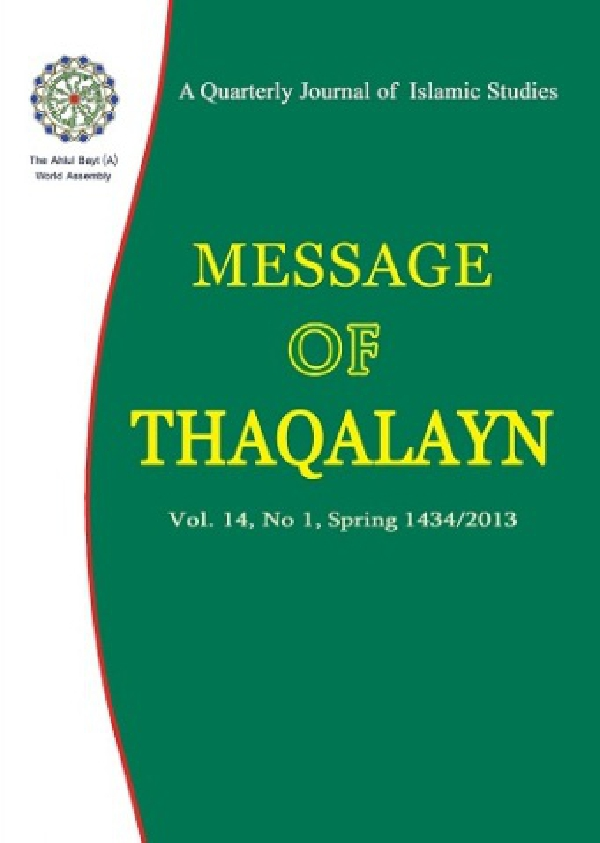 message-of-thaqalayn-vol-14-no-1