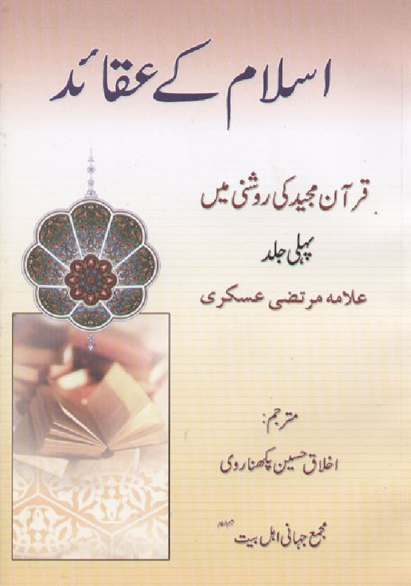اسلام-کے-عقائد-قرآن-کی-روشنی-میں،-پہلی-جلد