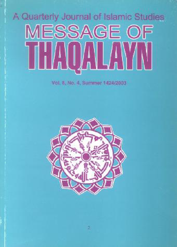 message-of-thaqalayn-vol-8-no-4