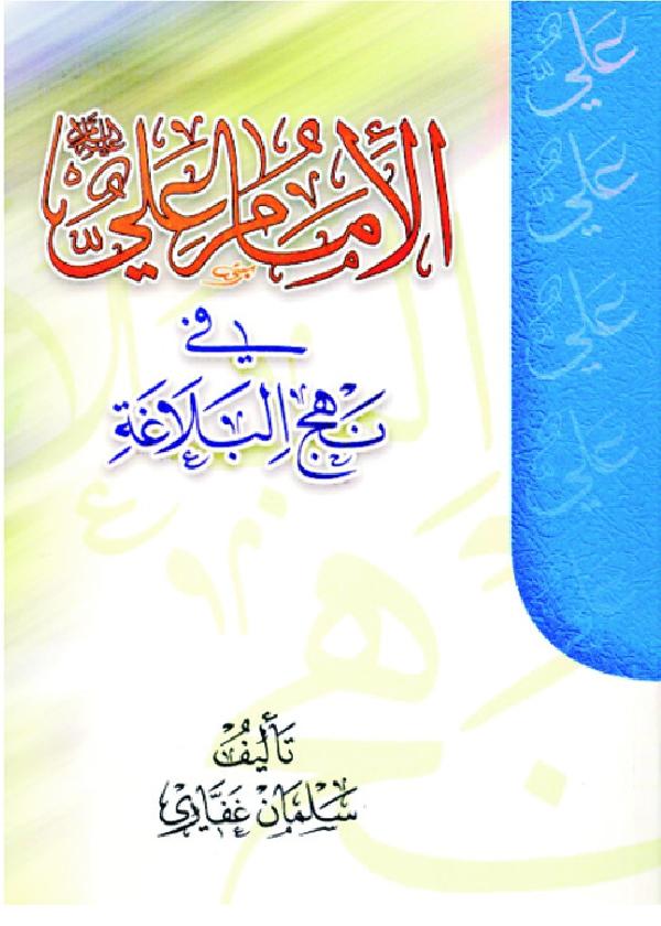 الإمام-علي-ع-في-نهجالبلاغة
