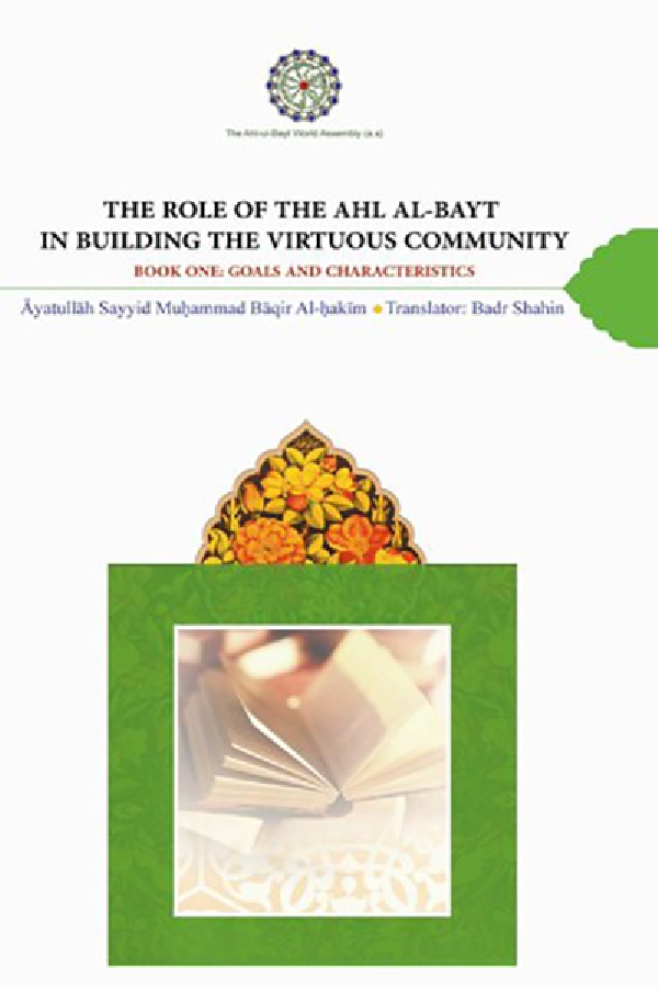 the-role-of-the-ahl-al-bayt-in-building-the-virtuous-community