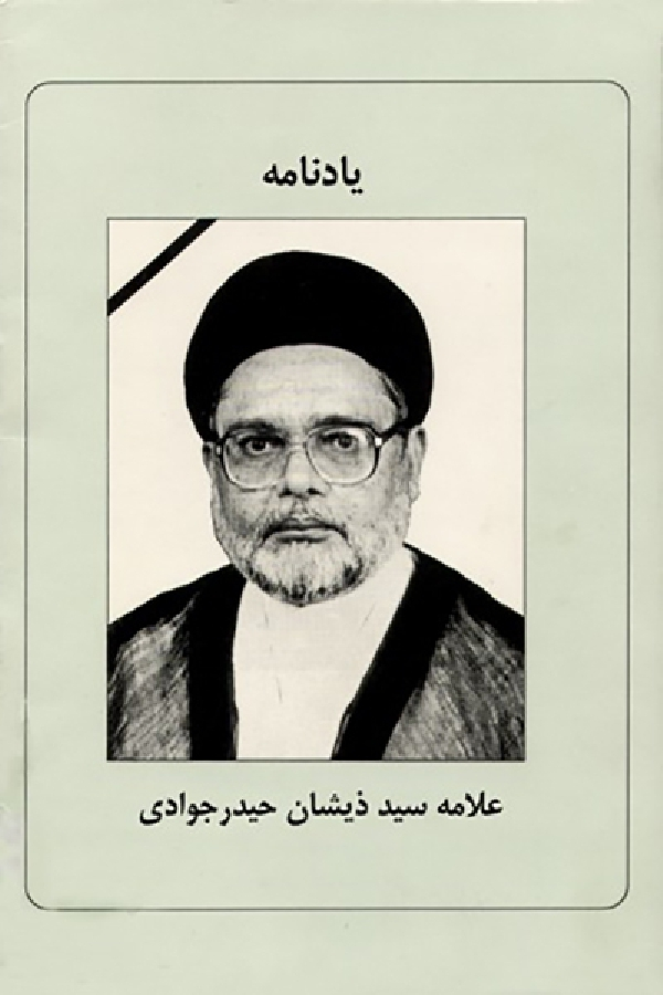 یادنامه-علامه-سید-ذیشأن-حیدر-جوادی