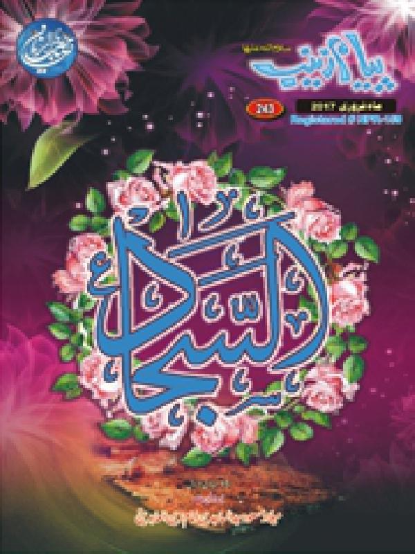 پیام-زینب-شمارہ-243