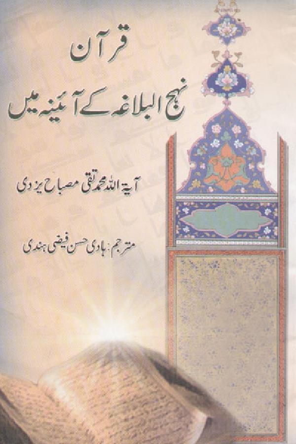 قرآن-نہج-البلاغہ-کے-آئینہ-میں