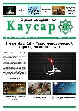 газета-каусар-75
