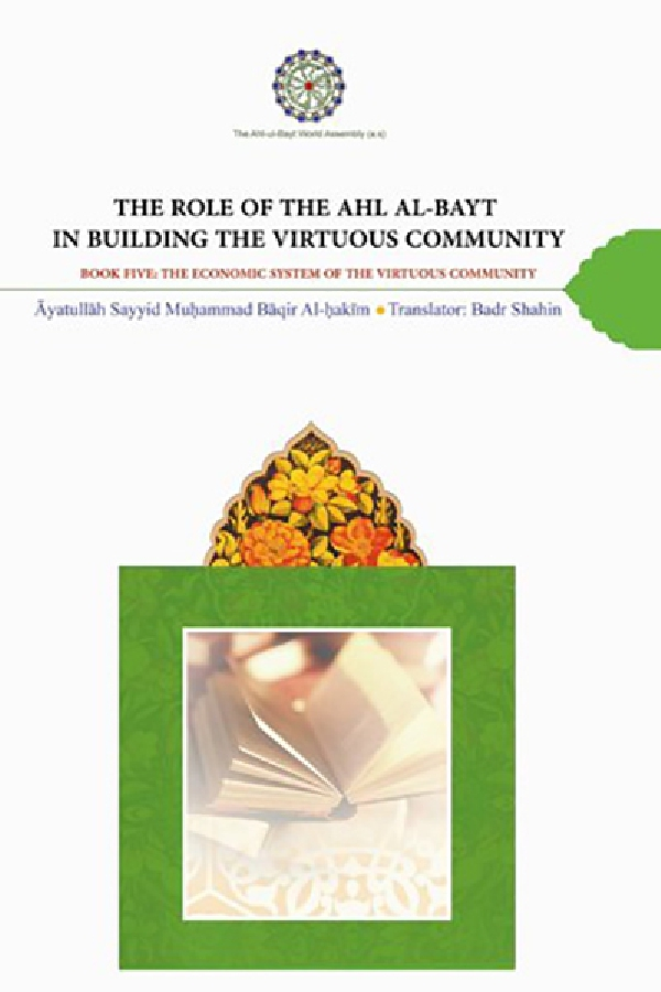 the-role-of-the-ahl-al-bayt-in-building-the-virtuous-community-book-five-the-economic-system-of-the-virtuous-community