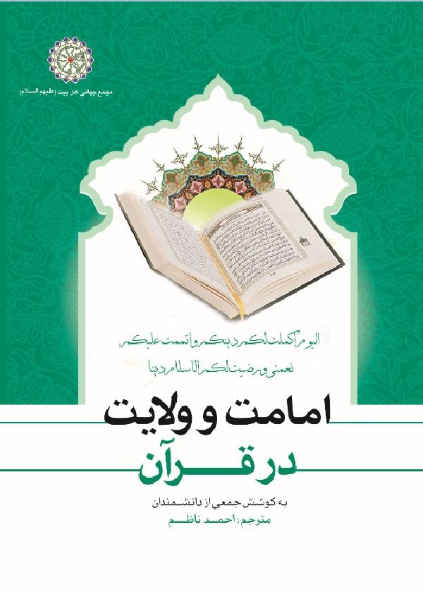 امامت-و-ولايت-در-قرآن-1