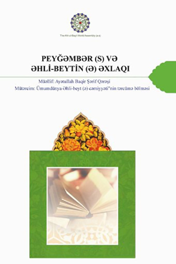 the-role-of-the-ahl-al-bayt-in-building-the-virtuous-community-book-six-the-system-of-social-relations-of-the-virtuous-community