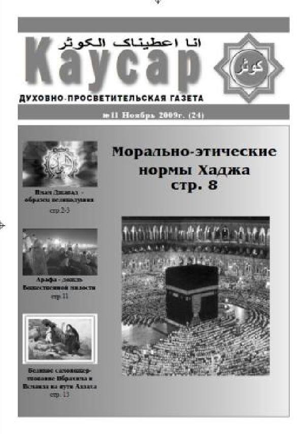 газета-каусар-24