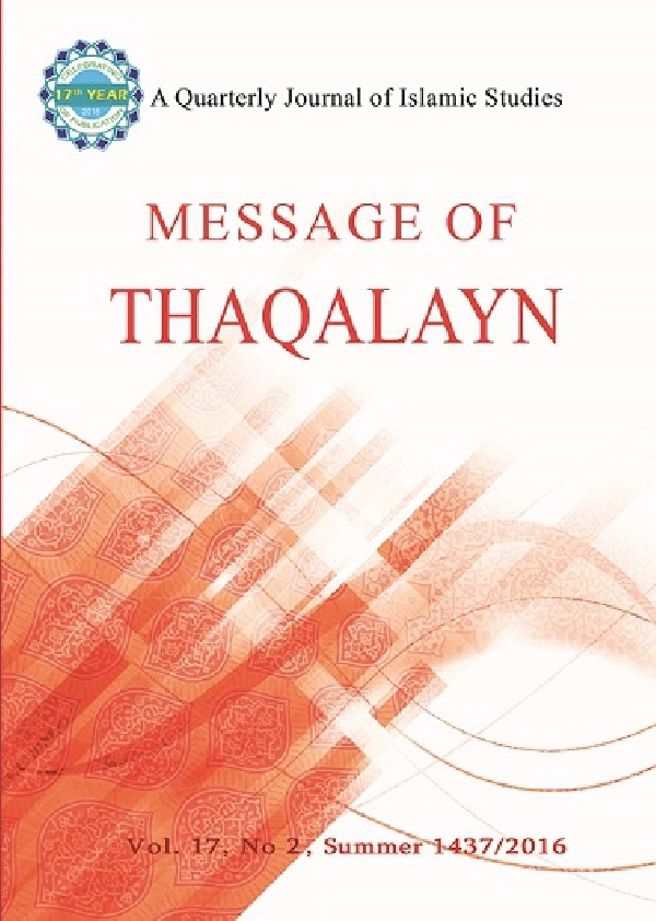 message-of-thaqalayn-vol-17-no-2