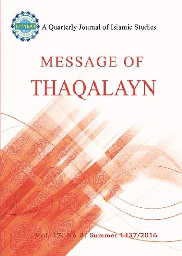 message-of-thaqalayn-vol-17-no-2