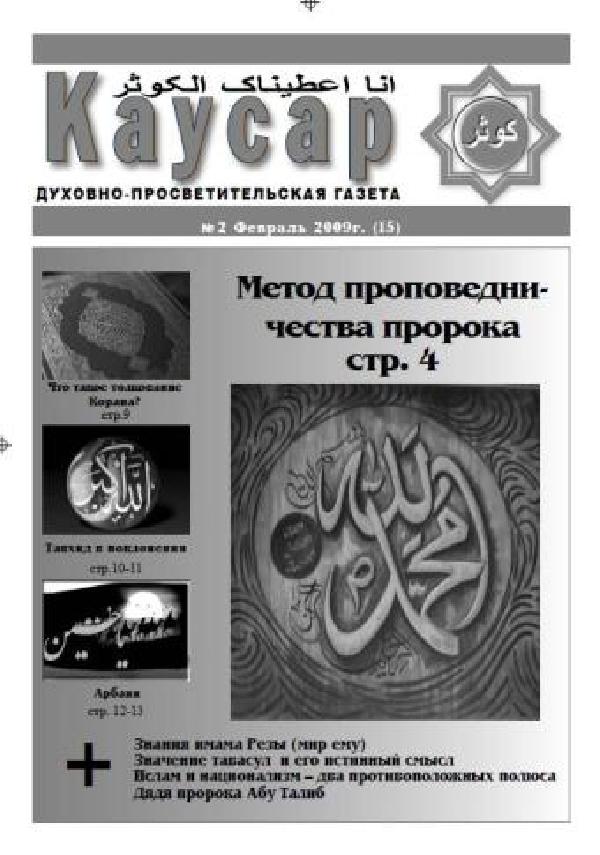 газета-каусар-15