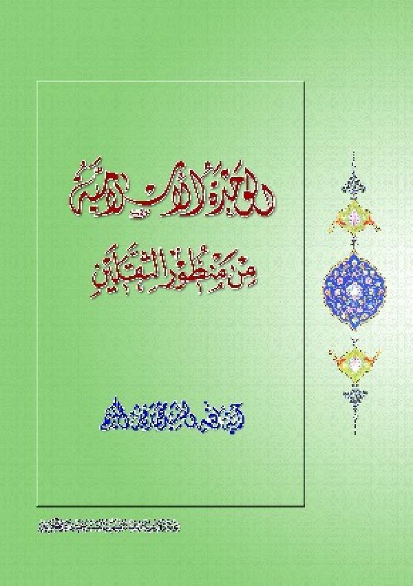 الوحدة-الإسلامية-من-منظور-الثقلين
