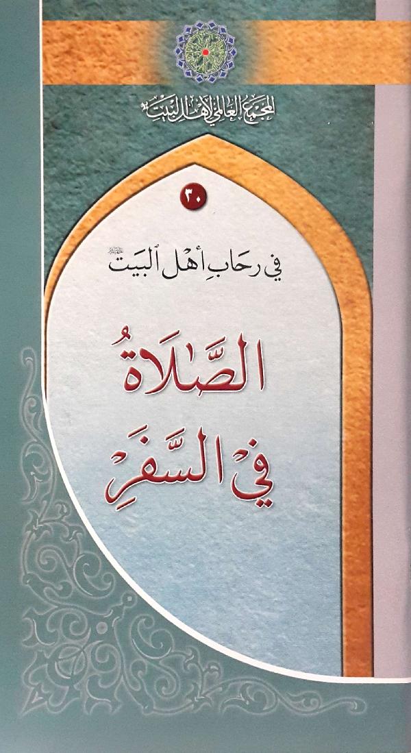 في-رحاب-أهل-البيت-عليهم-السلام-30-الصلاة-في-السفر