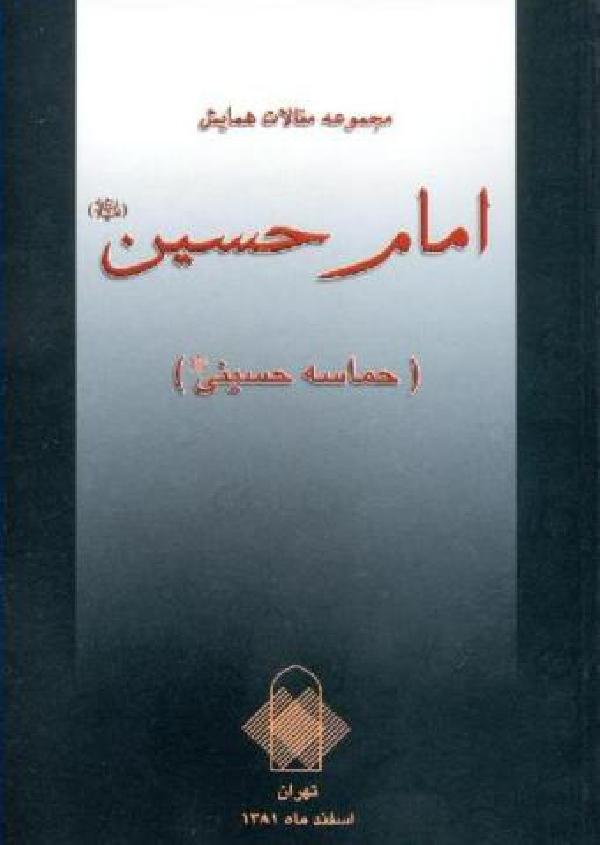 مجموعه-مقالات-همایش-امام-حسین-علیهالسلام-4-حماسه-حسینی