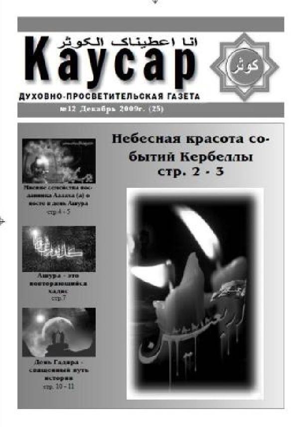 газета-каусар-25