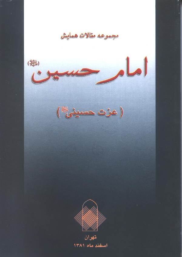 مجموعه-مقالات-همايش-امام-حسين-عليهالسلام-2-«عزت-حسيني»