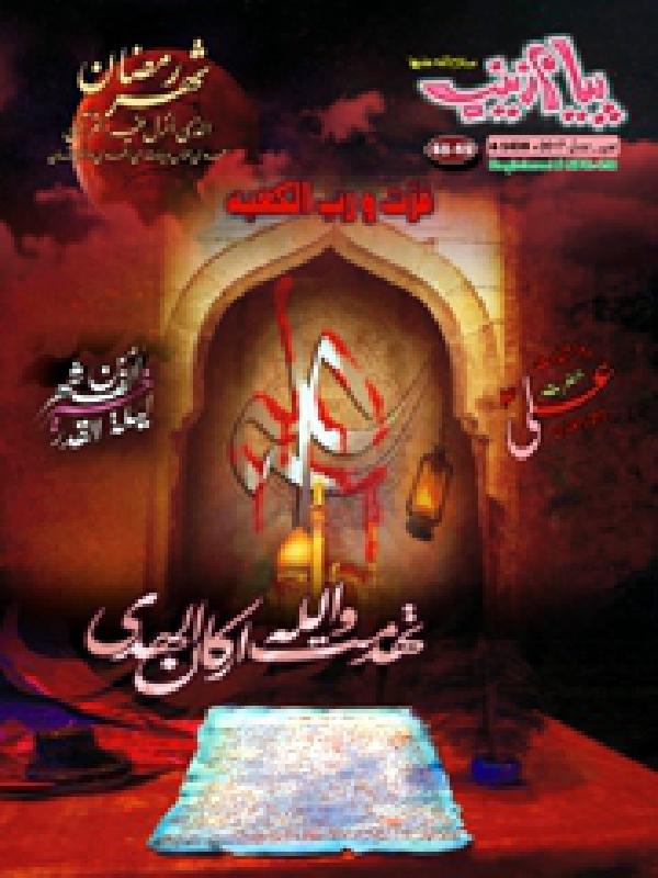 پیام-زینب-4