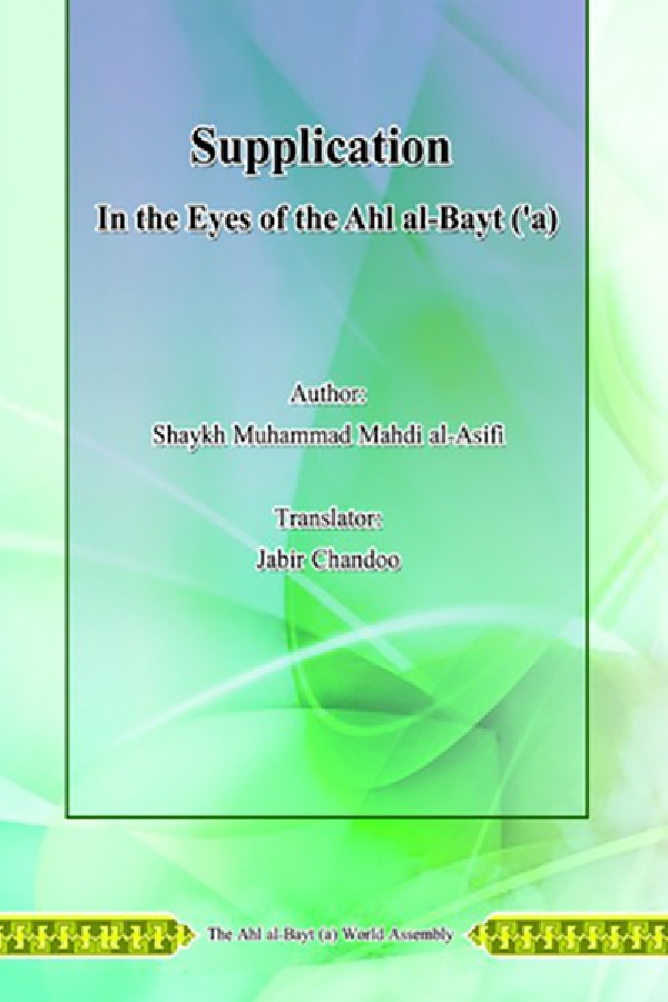 supplication-in-the-eyes-of-the-ahl-al-bayt-a-