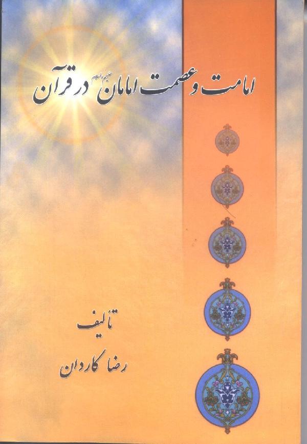 امامت-و-عصمت-امامان-علیهمالسلام-در-قرآن-1