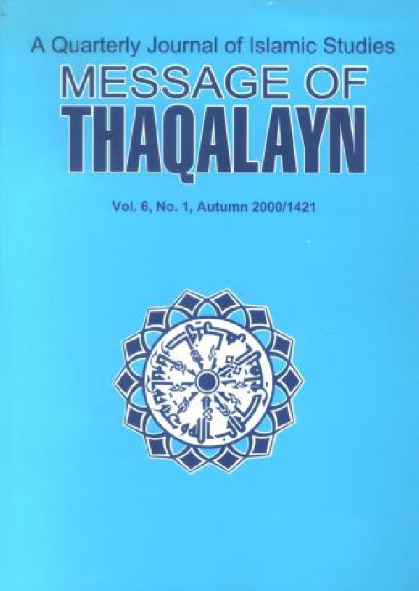 message-of-thaqalayn-vol-6-no1