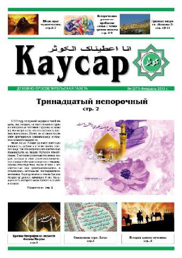 газета-каусар-71