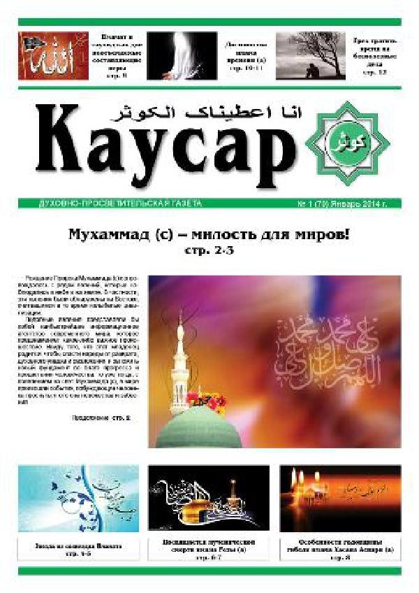 газета-каусар-70