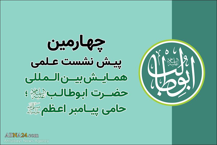 چهارمین پیش نشست علمی همایش بین المللی حضرت ابوطالب(ع) برگزار شد