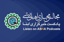 پادکست / گزیدهای از سخنرانی حجتالاسلام «سید ابوالفضل مدرسی» در سی و ششمین مجلس مجازی اهلبیتی