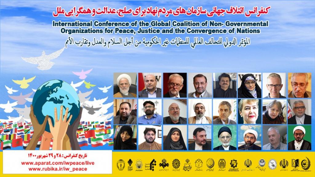 با مشارکت مجمع جهانی اهل بیت(ع) برگزار میشود؛ کنفرانس ائتلاف جهانی سازمانهای مردم نهاد برای صلح در تهران