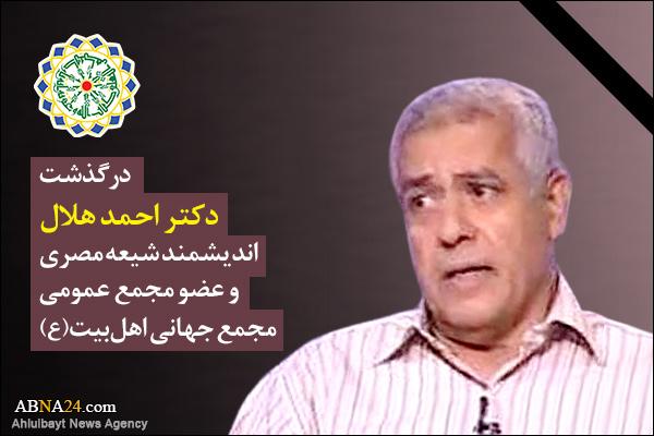 درگذشت دکتر «احمد هلال» اندیشمند شیعه مصری
