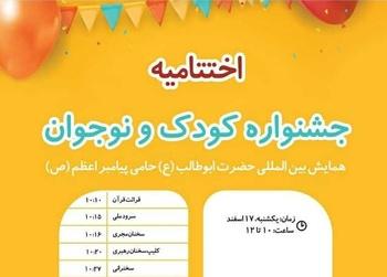 Closing Ceremony of Children, Adolescents Festival held at Intl. Conference of Hazrat Abu Talib (a.s.)