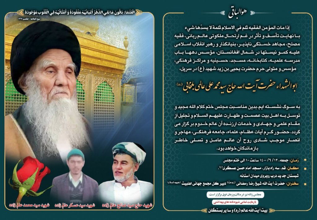 Commemoration ceremony for late Ayatollah Balkhabi to be held + poster