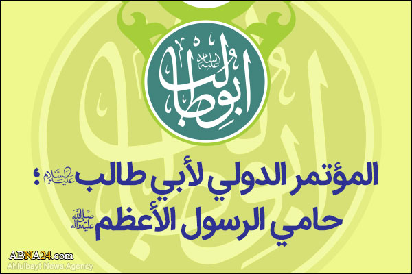 آية الله مروي: قصائد أبي طالب (ع) منفذ لإزالة ظُلاميته/ من دواعي الأسف أن الشيعة لم يحفظوا لامية أبي طالب مع تأكيد أهل البيت (ع) على حفظها