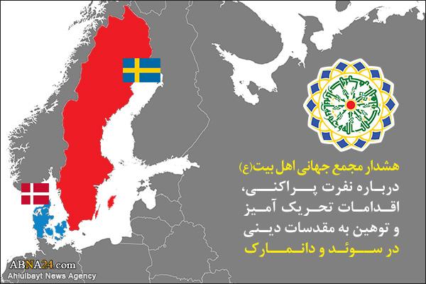 بیانیه هشدارآمیز مجمع جهانی اهل بیت(ع) درباره اهانت به قرآن کریم در سوئد