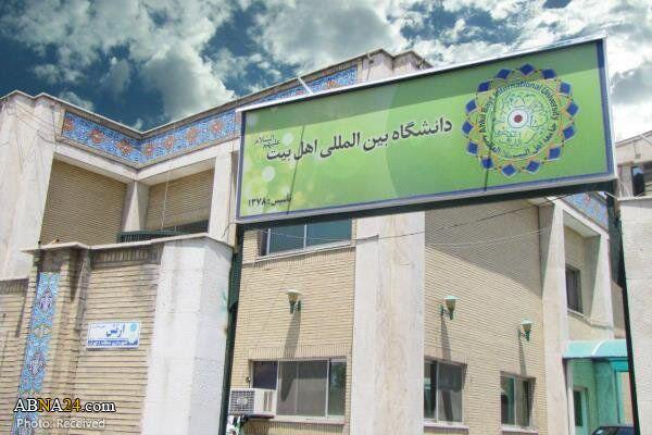 اہل بیت(ع) انٹرنیشنل یونیورسٹی میں داخلے کا اعلان (2021-2022)